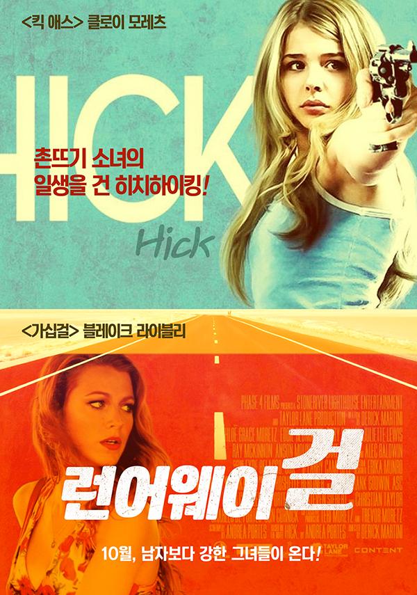런어웨이 걸 (Hick, 2011)