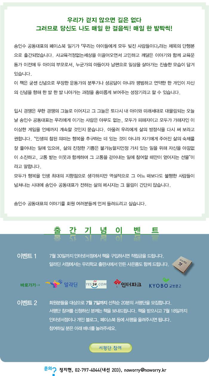 송인수 교육일기 홍보메일_회원용(수정)2.jpg