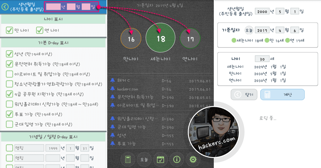 나이계산기(Age Calculator) for Android