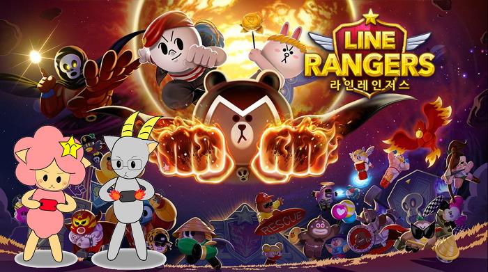 Line Rangers 라인레인저스