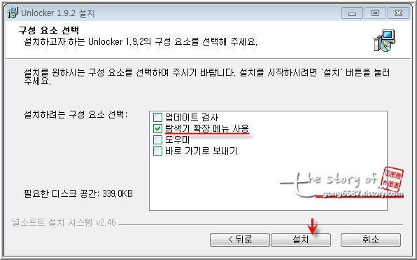 unlocker로 지워지지 않는 파일,폴더 삭제하기7