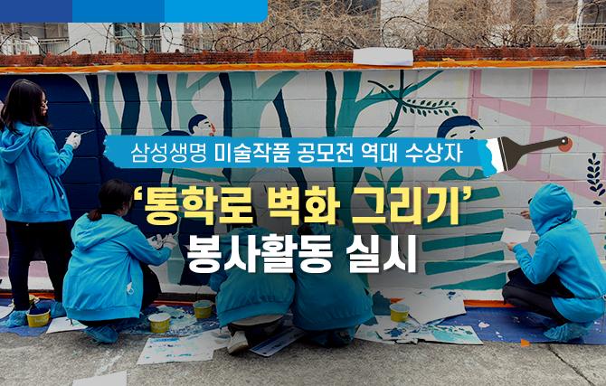 '삼성생명 미술작품 공모전 역대 수상자 통학로 벽화 그리기' 봉사활동!