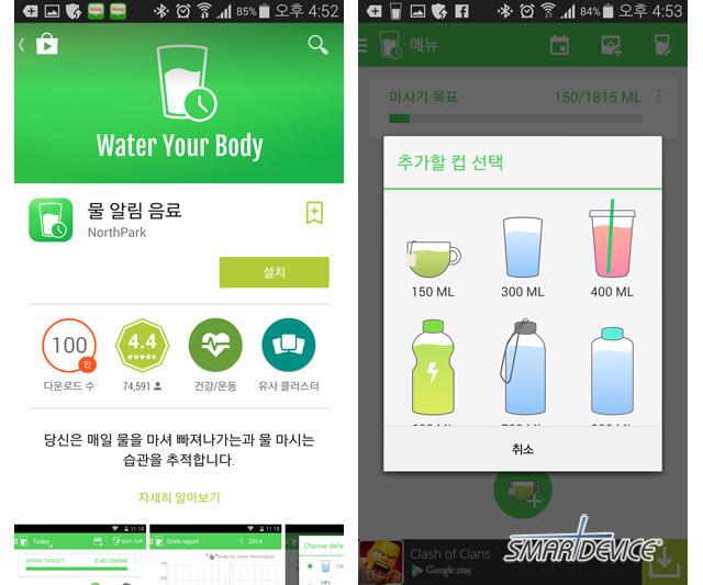 기어핏, 스마트폰 헬스, 스마트폰 피트니스, 스마트폰 다이어트, 기어핏 운동, 수분 섭취, 물 알림,