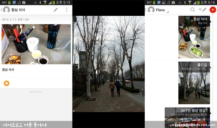 라이프로그 어플 플라바
