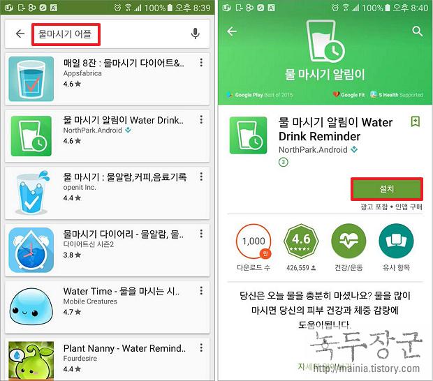 스마트폰 물 마시기 어플의 알림을 통해서 건강 챙기는 방법