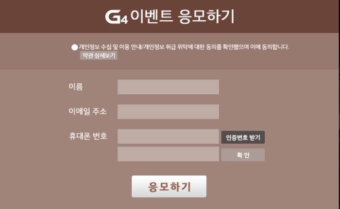 lg, g4, 공짜, 이벤트, 비주얼 끝판왕, 정답