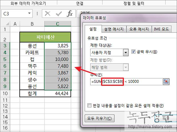 엑셀 Excel 데이터 유효성 검사를 이용해 숫자값을 제한하는 방법