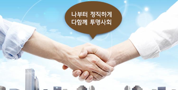 최순실 국정농단사태 - 흥사단 투명사회운동본부 성명서 발표