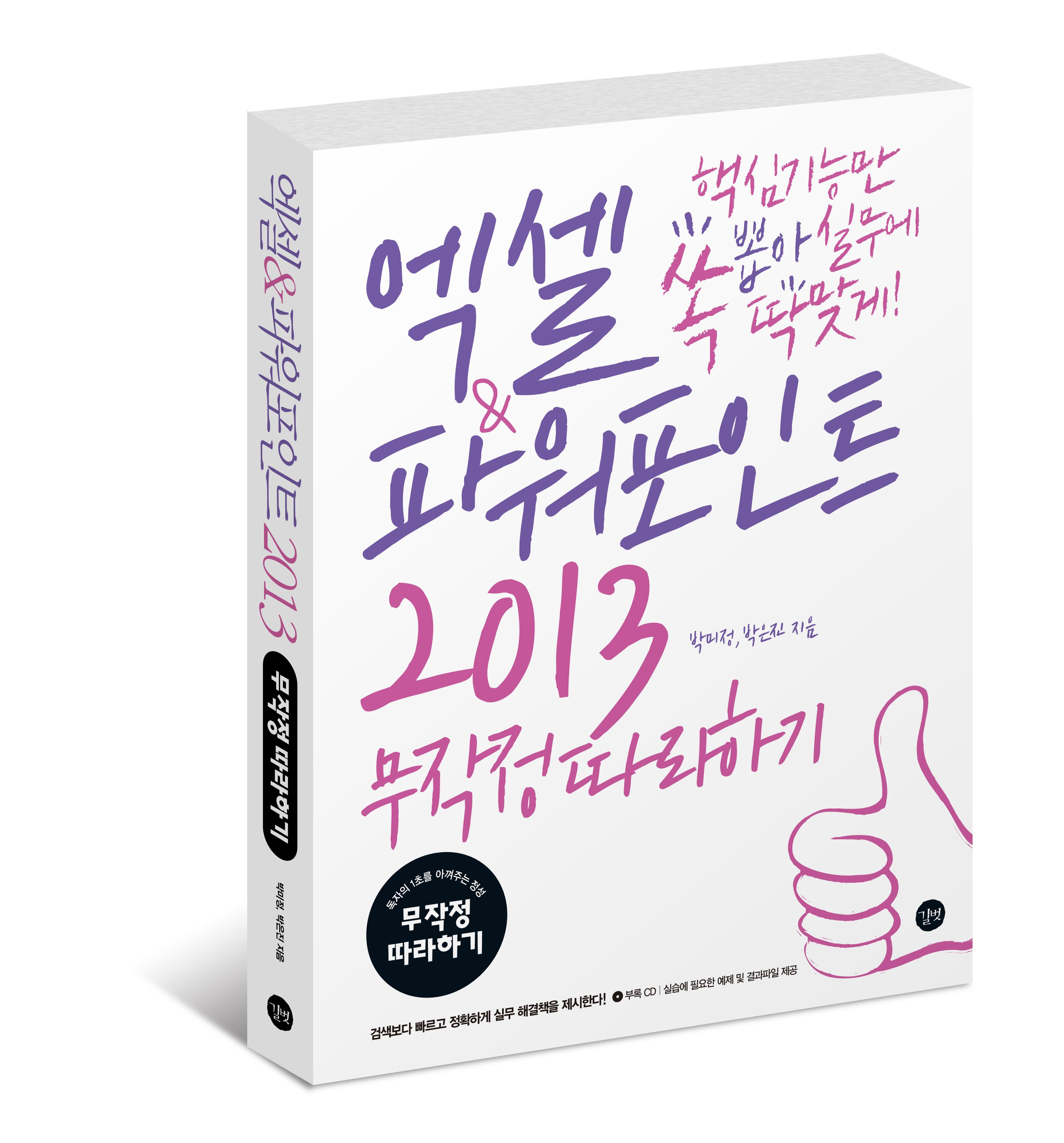 엑셀&파워포인트 2013 무작정 따라하기 서평 이벤트 당첨자 발표!