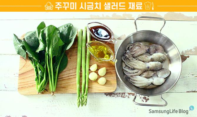 주꾸미 손질 시금치 샐러드 재료
