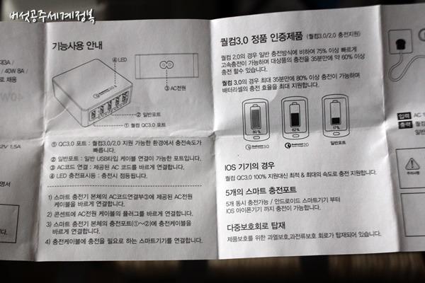 멀티충전기, UM2고속충전기, 유엠투 고속충전기, 퀄컴3.0, 퀵차지 3.0 충전기, 핸드폰 충전기, 고속충전, USB충전, 충전기추천