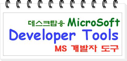 MS 개발자용으로 분류된 인기 다운로드 TOP 5