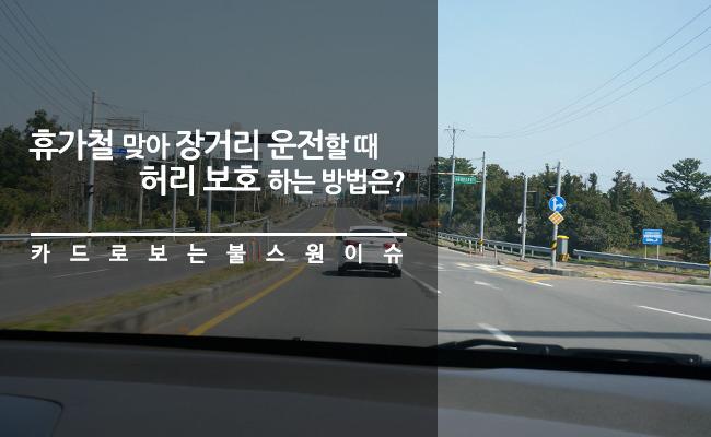 휴가철, 장거리 운전할때 허리 보호 하는 방법