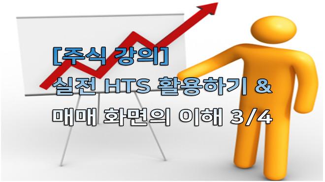 [주식 강의] 실전 HTS 활용하기 & 매매화면의 이해 3/4