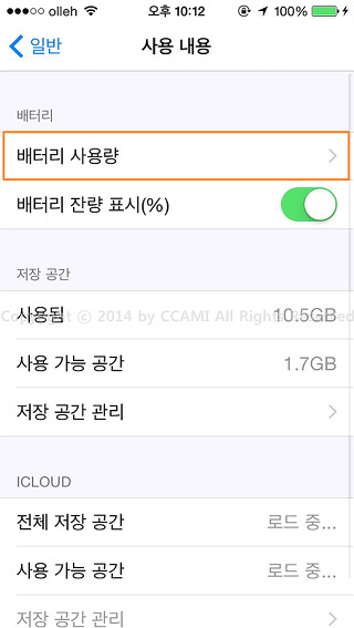 ios, ios8, ios8 배터리 사용량, iPhone, IT, 리뷰, 배터리, 배터리 사용량, 아이폰, 아이폰 배터리, 어플, 어플별 배터리 사용량