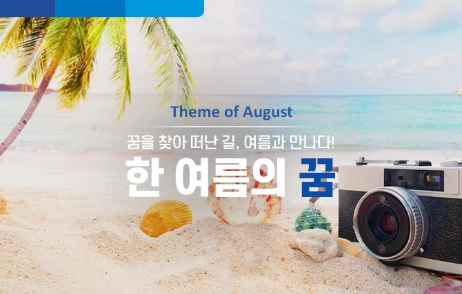 삼성생명 블로그 8월 테마 '한 여름의 꿈'