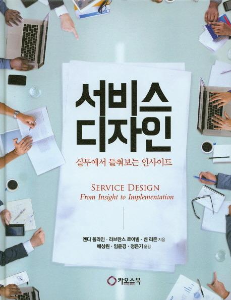 [독후감] 서비스 디자인 - 실무에서 들춰보는 인사이트