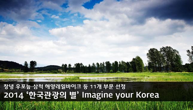 한국관광의 별 썸네일