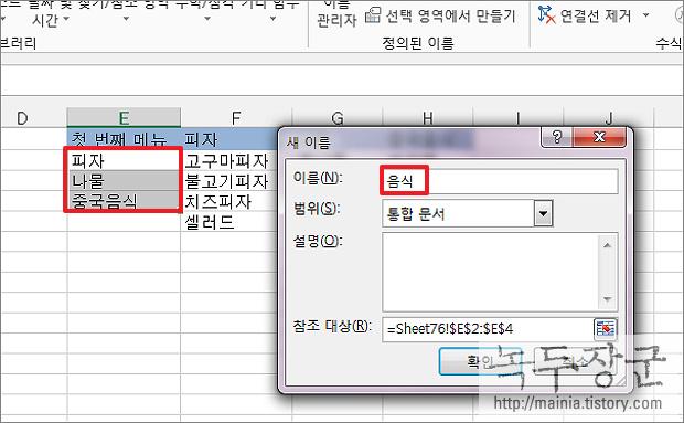 엑셀 Excel 데이터 유효성 검사로 의존 관계 대분류, 소분류 리스트 만드는 방법