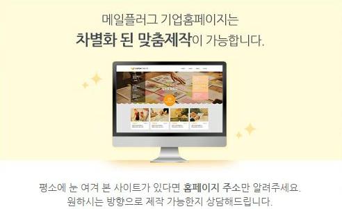 기업홈페이지 맞춤제작