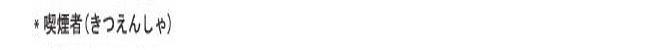 오늘의 일본어 회화 단어 19일차. 금연 전철 증가하다 흡연자 008