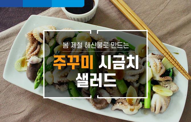 봄 제철 해산물로 만드는 주꾸미 시금치 샐러드 레시피!