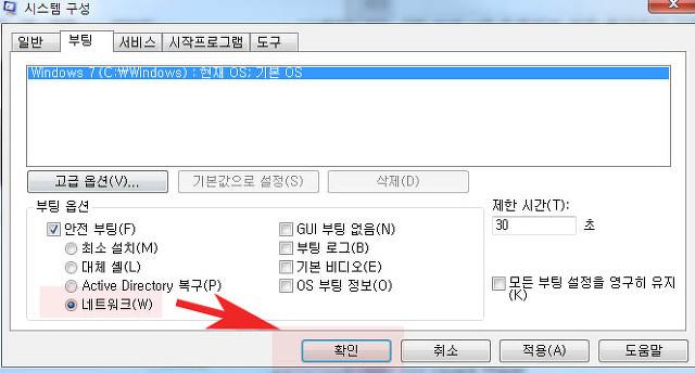 윈도우7 안전모드 부팅 방법 쉬움 시동복구