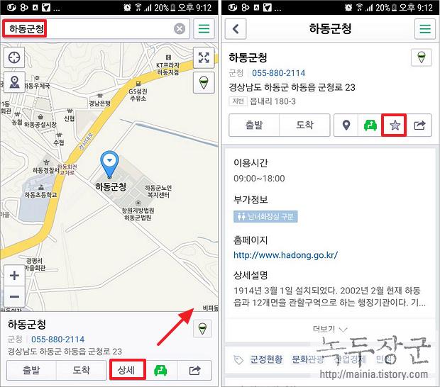 스마트폰 네이버 지도(맵) 길찾기에서 집 설정하는 방법