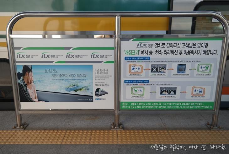 지하철 프리, itx 청춘, 서울에서 춘천 가는법,