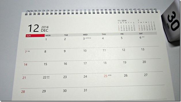 2015-01-12 Microsoft_2015_Calendar 004
