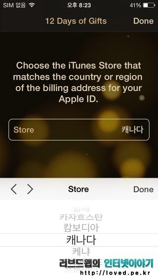 애플 12일간의 선물