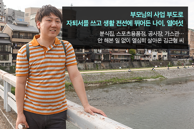 박정훈 칼럼_열여섯에 생활 전선에 뛰어든 김근형 씨
