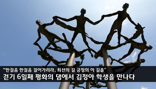 DMZ평화통일대장정 썸네일