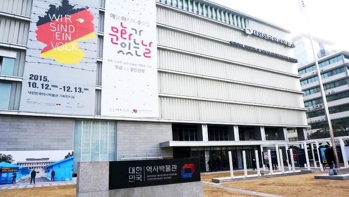 대한민국 역사 박물관