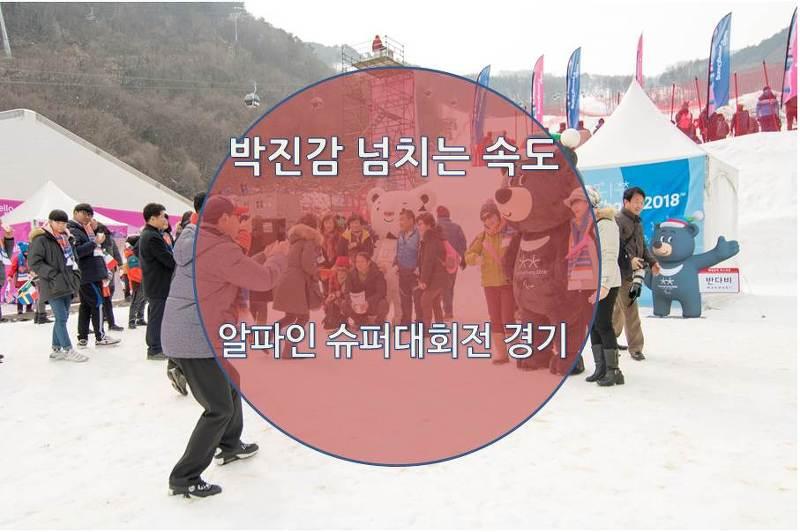 박진감 넘치는 속도 - 알파인 슈퍼대회전 경기
