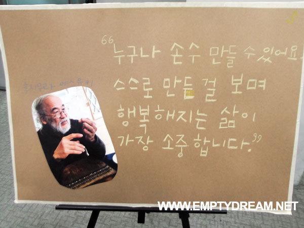 도시에서 꿈꾸는 대안생활, 비전화공방 서울