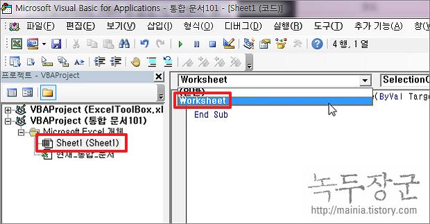 엑셀 Excel VBA 통합 문서의 기본 이벤트 함수를 이용해 문서가 열릴 때 기능 구현하는 방법