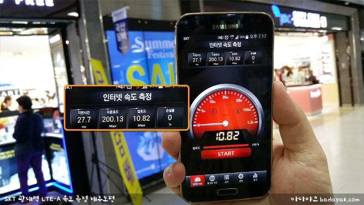 제주도 당일치기 여행 SKT 광대역 LTE-A 속도 측정