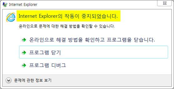 [문제해결] Internet Explorer의 작동이 중지되었습니다