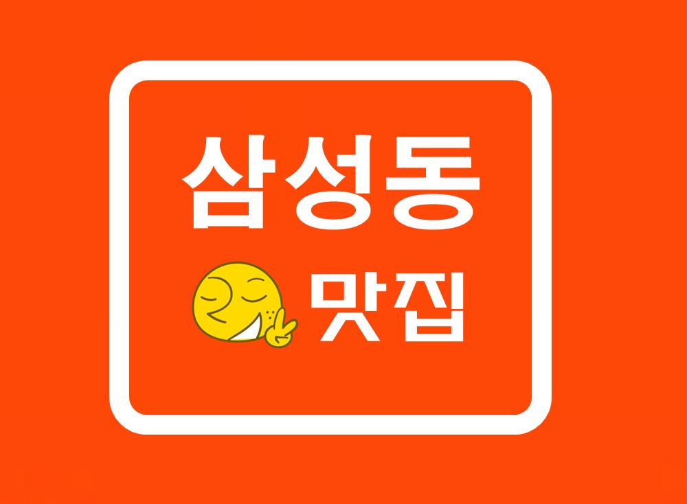 [삼성동 맛집]삼성동 맛집 모음