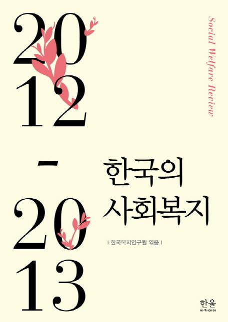 한국의 사회복지 2012-2013
