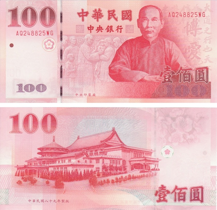 السعر 200 100 Dolar: [지폐][2001년] 대만 100 위안 [P1991] :: S군의 화폐박물관