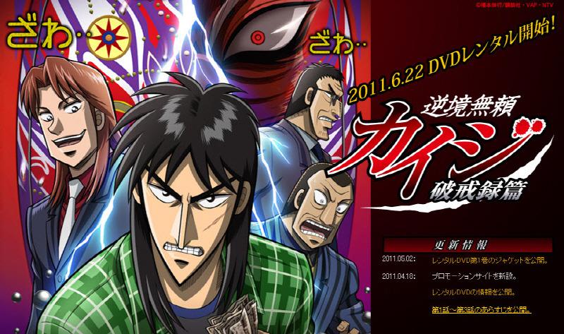 Manga Seinen Prisoner Room Game