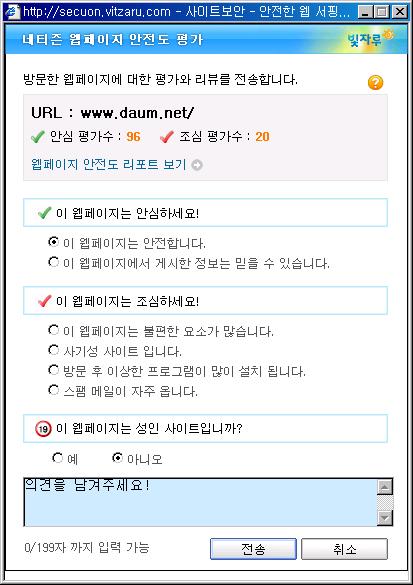 빛자루 사이트 보안 웹페이지 안전도 평가