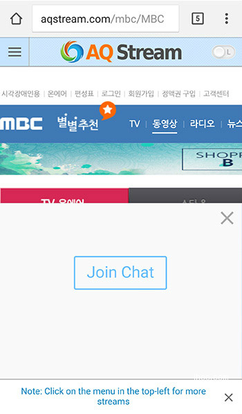 스마트폰으로 MBC TV보기