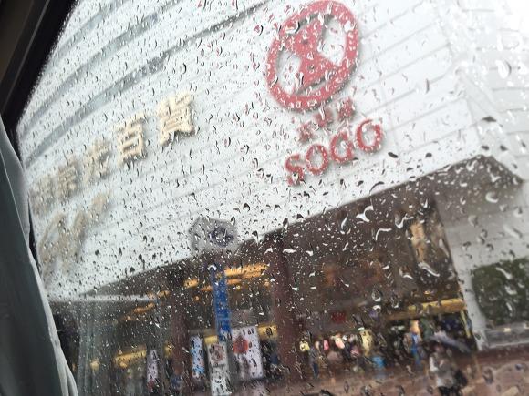 35. 대만 타이베이 SOGO 백화점