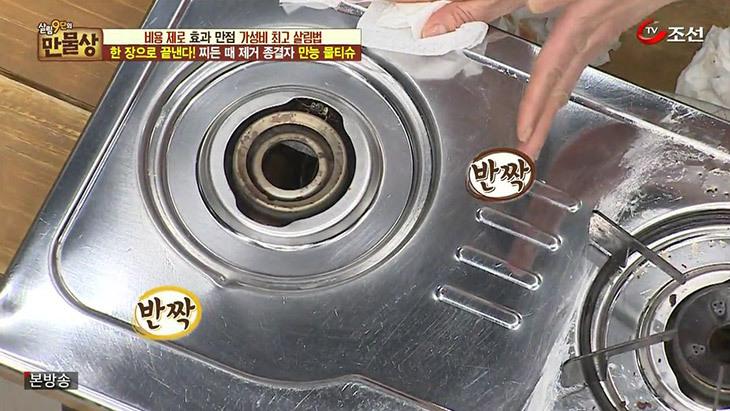 [만물상] 만능 물티슈로 가스레인지 기름때 제거