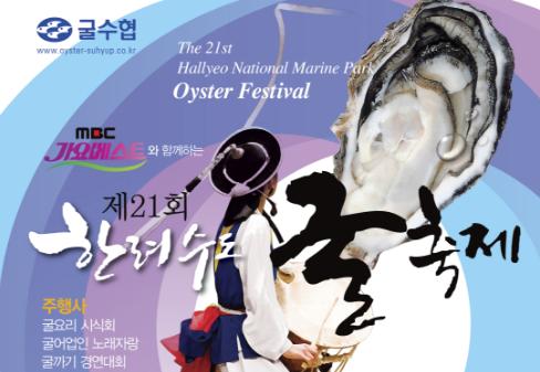 한려수도 굴축제 : 바다의 꽃 굴 향기가 가득한 한려수도 굴축제