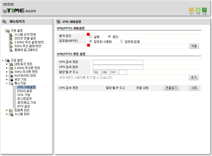 VPN서버 설정