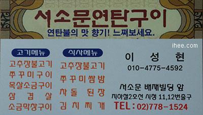 서소문연탄구이 명함